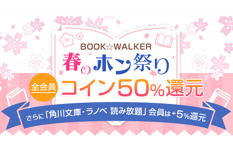 book_walker_2020_spring_000.png