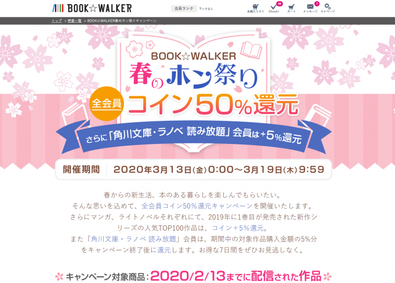 book_walker_2020_spring_001.png