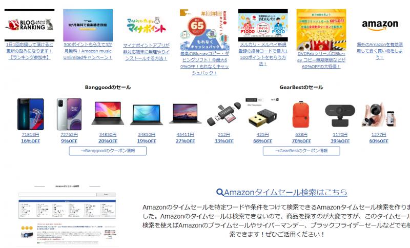 gekiyasu_update12_001.png