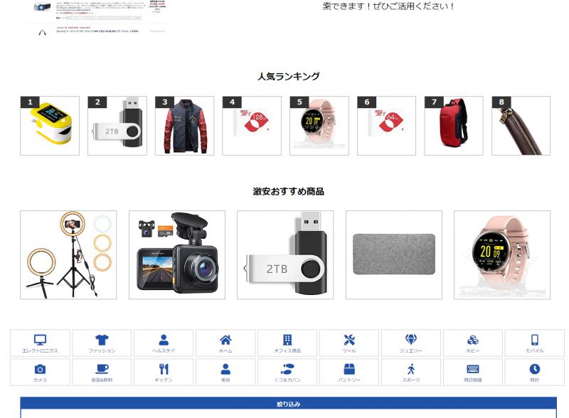 gekiyasu_update12_002.png