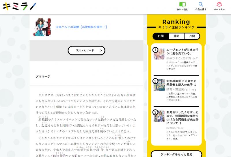 haruhi_kimirano_005.png