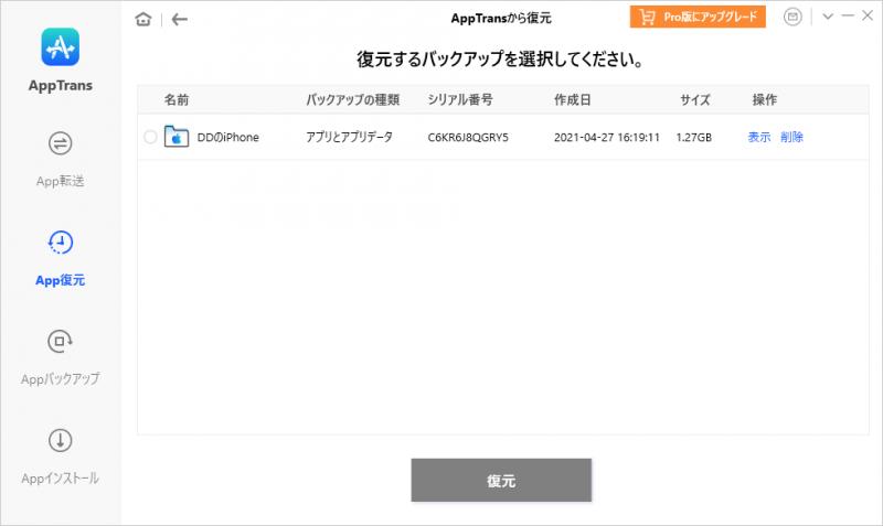 iMobie_AppTrans_022.png