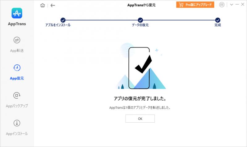iMobie_AppTrans_026.png