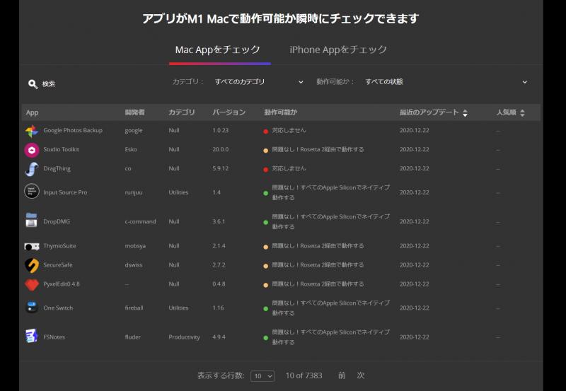 iMobie_M1_AppChecker_011.png