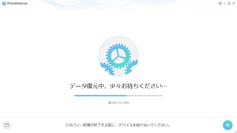 iMobie_PhoneRescue_014.png