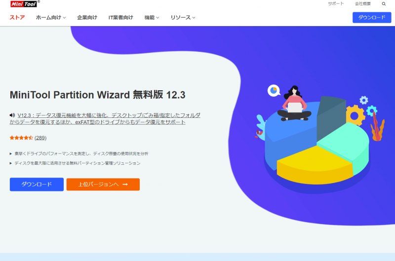 minitool_partition_wizard_001.png
