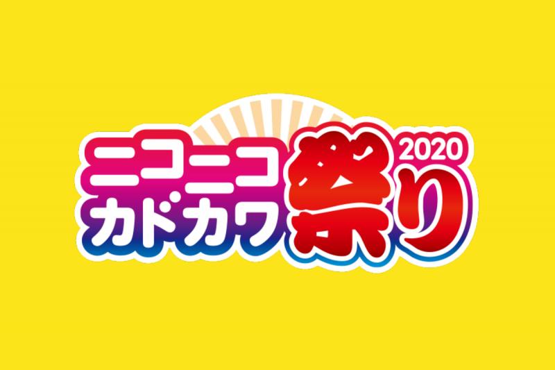 niconico_kadokawa_2020_000.png