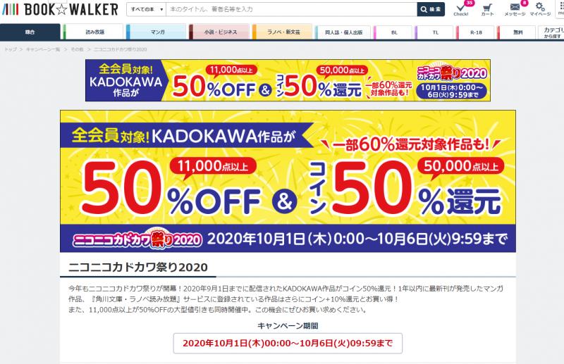 niconico_kadokawa_2020_002.png