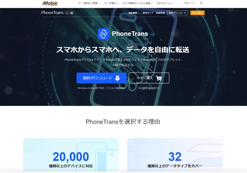 phone_trans_000.png