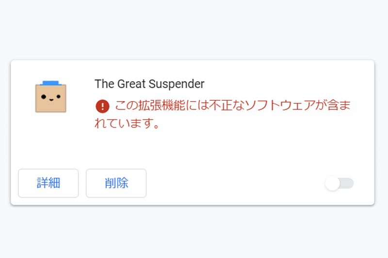 the_great_suspender_200.png