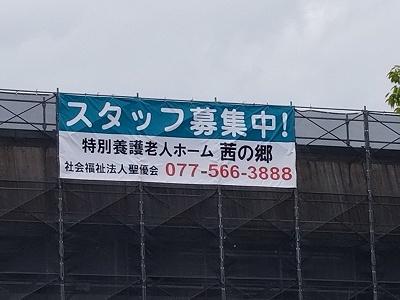 横断幕(1800×5500)2