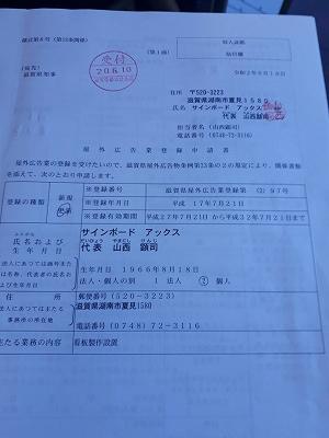 屋外広告業登録申請書(2020)