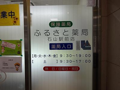 入口ドア(営業案内)
