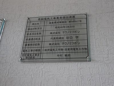 建設業許可プレート(アクリル+ステンレス板)3