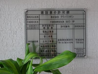 建設業許可プレート(アクリル+ステンレス板)2
