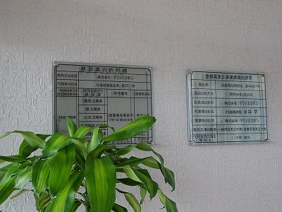建設業許可プレート(アクリル+ステンレス板)