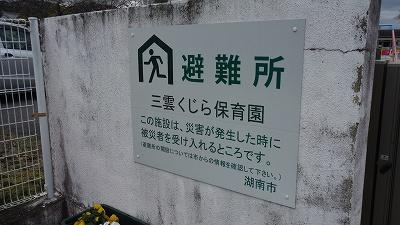 避難場所改修(名称変更)