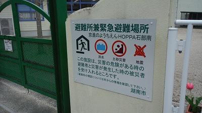 避難場所改修(名称変更)3