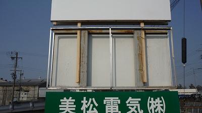 修繕前看板(エナテック)