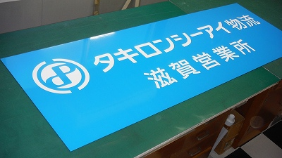 アルミ複合板看板(納品のみ)