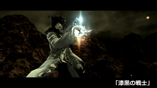 漆黒の戦士