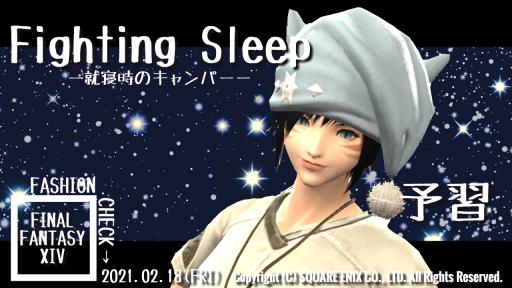 予習:就寝時のキャンパー