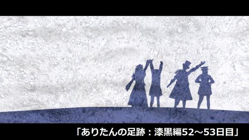 ありたんの足跡:漆黒編52~53日目