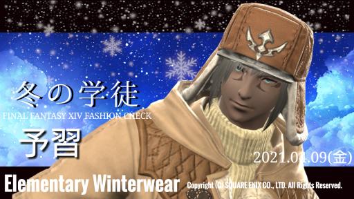 予習:冬の学徒