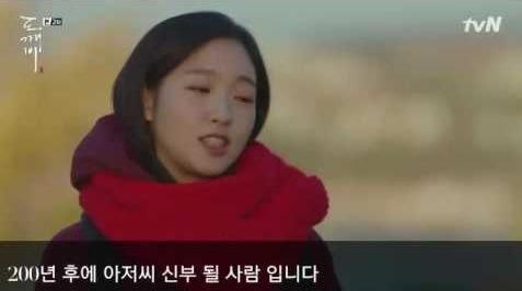 韓国ドラマ『トッケビ(도깨비)』で学ぶ韓国語の数字