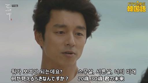 韓国ドラマ『トッケビ』の台詞で学ぶ韓国語