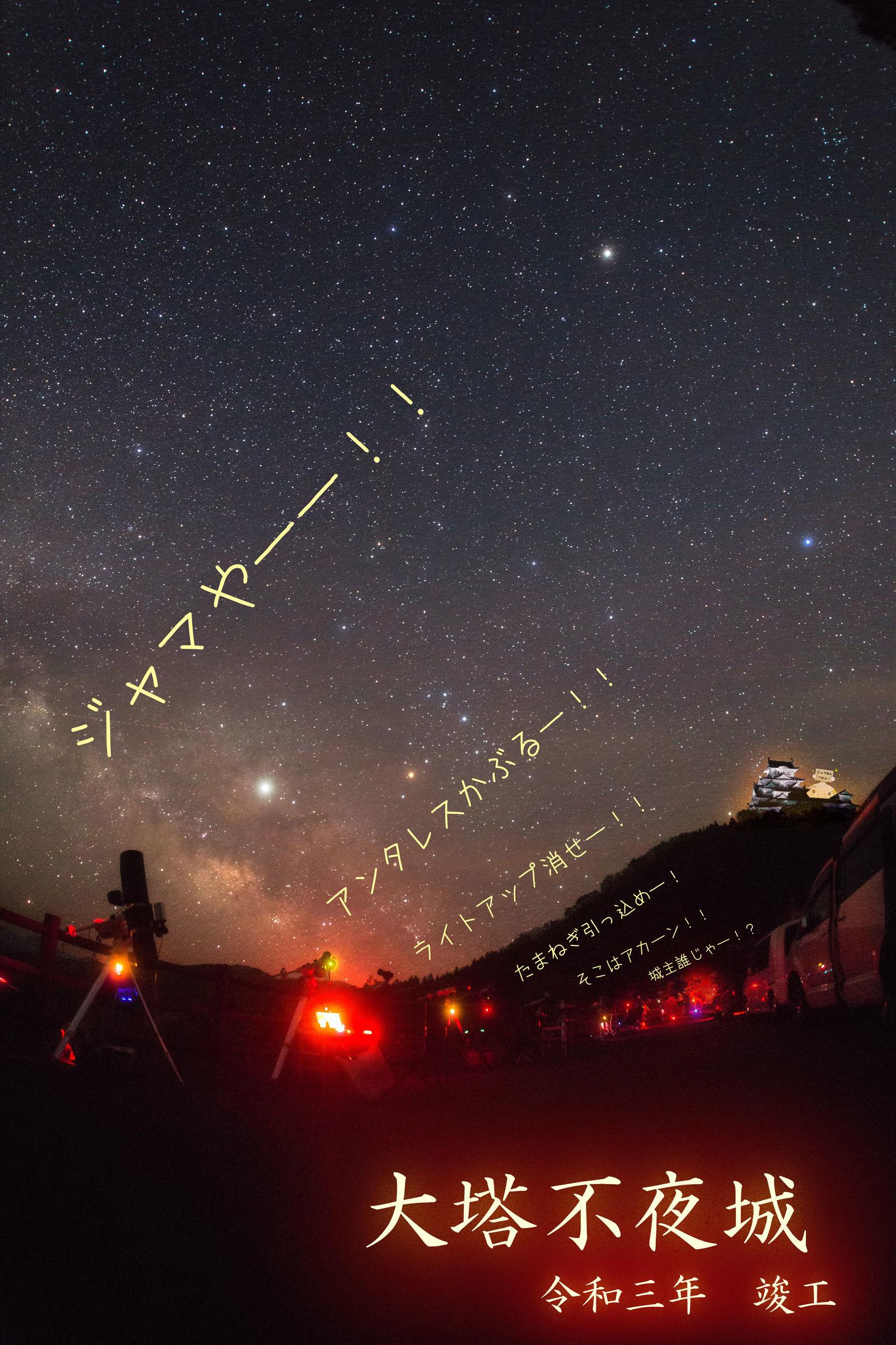 【悲報】関西の天体撮影聖地に大光害ライトアップ出現か!?∑(゚Д゚; )