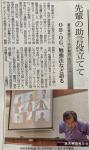 日本海新聞9月8日