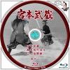 miyamoto-musasi-bd-003.jpg