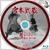 miyamoto-musasi-bd-004.jpg