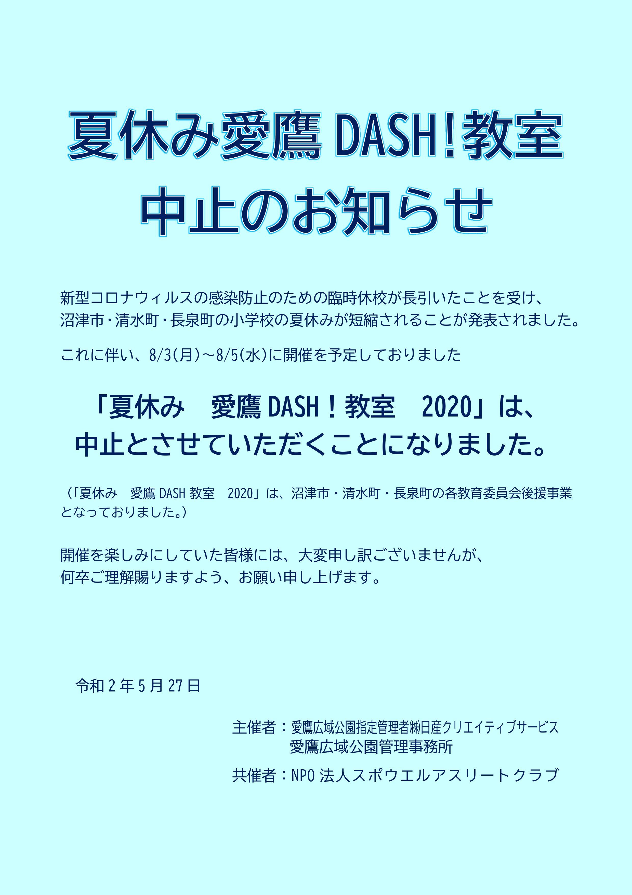 夏DASH2020中止連絡20200527