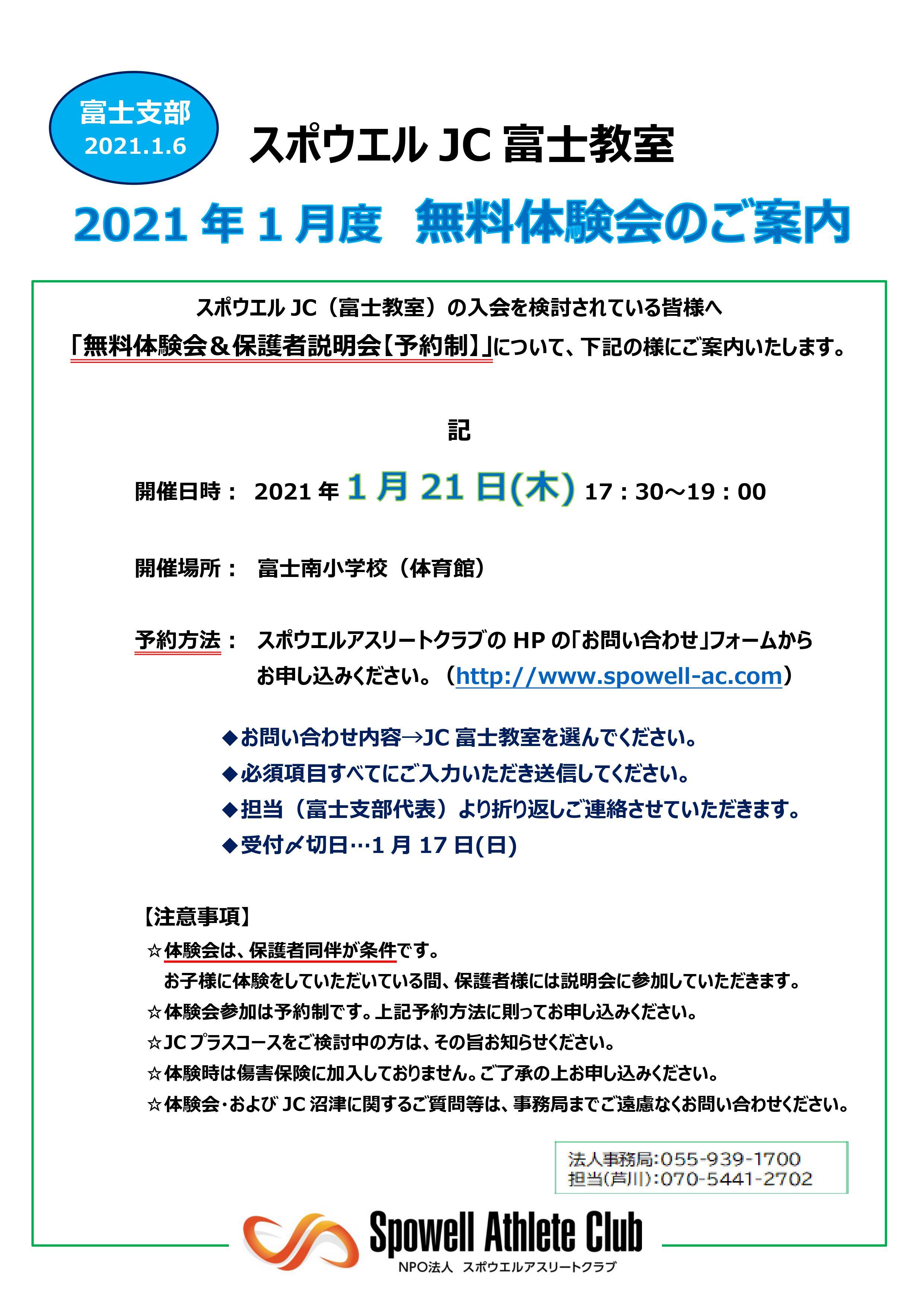 JC富士体験会20210121