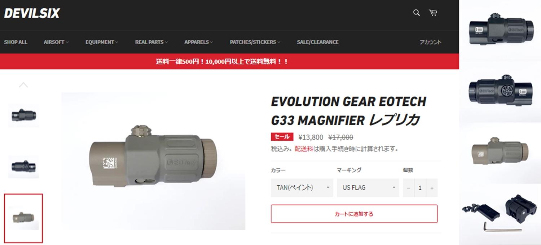PR EVOLUTION GEAR EOTech G33 MAGNIFIER!! エボギア 3倍 ブースター マグニファイア買ってみた!! 高品質6枚レンズの実力は如何に! 開封 検証 取付 レビュー!! したるの巻!!