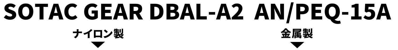 5 SOTAC GEAR DBAL-A2 ANPEQ-15A!! 巷で噂の新製品!!軽量ナイロン製だ!!果たしてLEDライト機能だけなのか! レーザーオミット解除方法!! 購入 検証 比較 解除 取付 レビュー!!