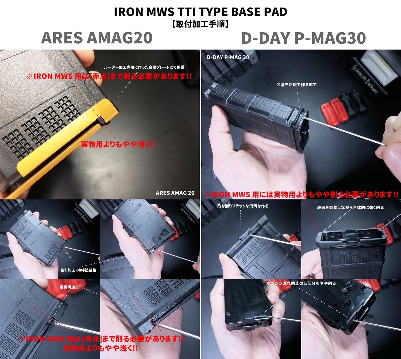 12 IRON TTI NOVESKE MWS FIREPOWER TYPE MAGPUL P-MAG BASE PAD + AMAG GEN3 DIY HILOG ORIGINAL TTI INNER BASE PAD!! 次世代 スタンダード マグプル マガジン ベース パッド 部品作製 加工 検証 取付 レビュー!!