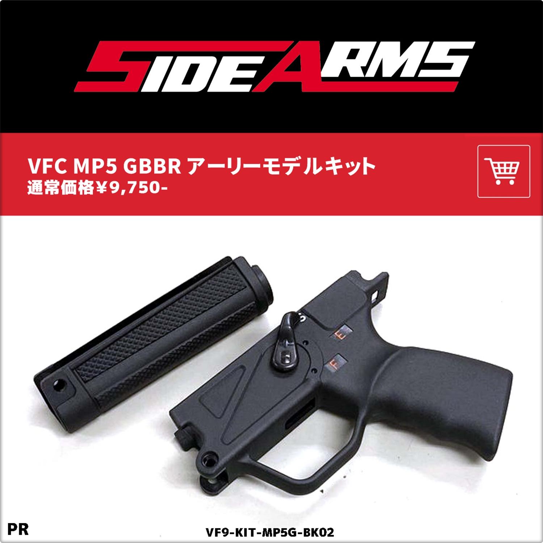 [VFC]MP5 GBB EARLY MODEL KIT NEW!VFC ガスブローバック MP5シリーズ用 アーリーモデルキット!VF9-KIT-MP5G-BK02!在庫 価格 SIDE ARMS サイドアームズ