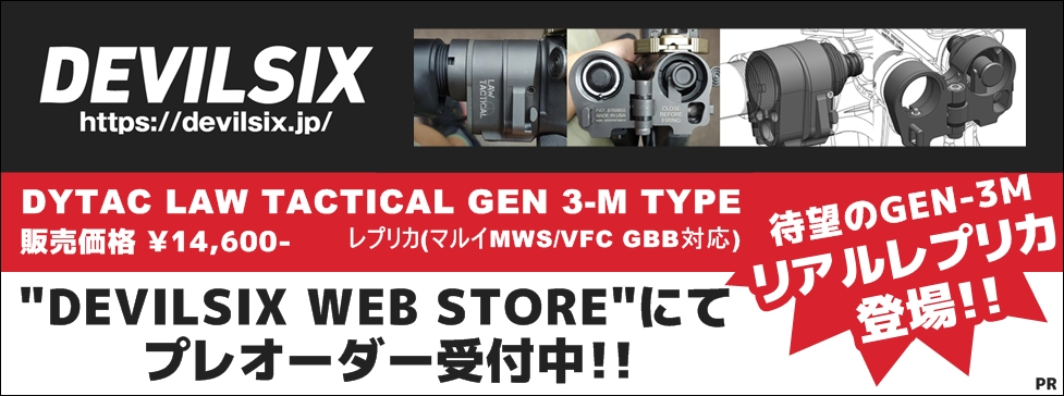 PR BIG【プレオーダー中】DYTAC LAW TACTICAL GEN 3-Mタイプ レプリカ ( マルイ MWS VFC GBB 対応 )
