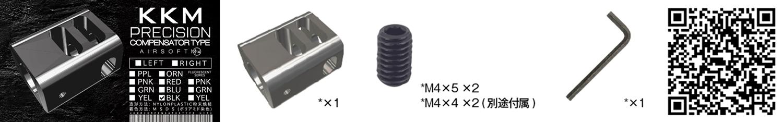 PR2 Guns Modify KKM PRECISION GLOCK ステンレスアウターバレル 東京マルイ G17 G18C GBB GET! リアルで重量感あるCNC 精密切り出し加工! BARREL+PROTECTOR+ショートリコイルアシストスプリング+インナーバレルセッ