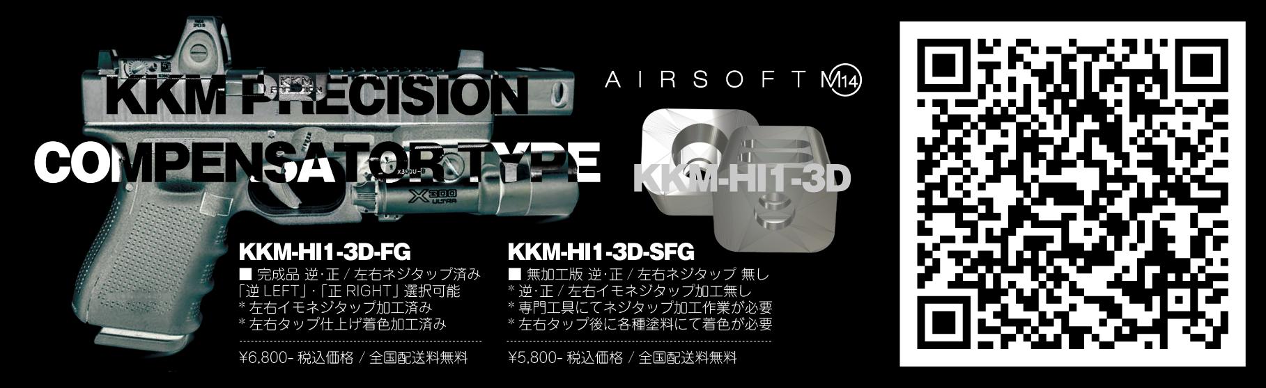 Q&A 販売ページ HILOG KKMコンペンセイター KKMコンペン KKM-HI1-3D-FG KKM-HI1-3D-SFG エアソフト AIRSOFT M14 KKM-HI1-3D タイプ レプリカ 販売 ショップ メーカー ブログ