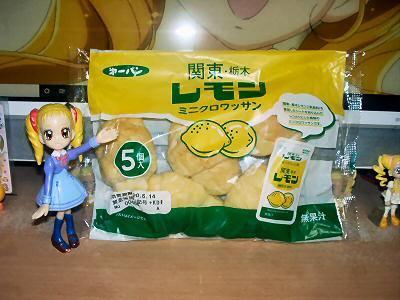 レモンクロワッサン 001