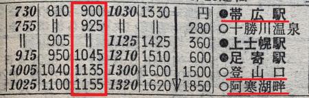 1978阿寒3