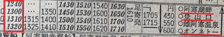 1978阿寒4