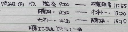 1978日程表8