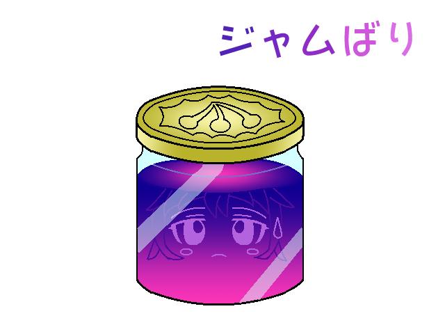 ジャムばり0310p