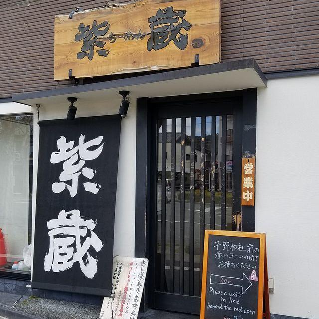紫蔵_002