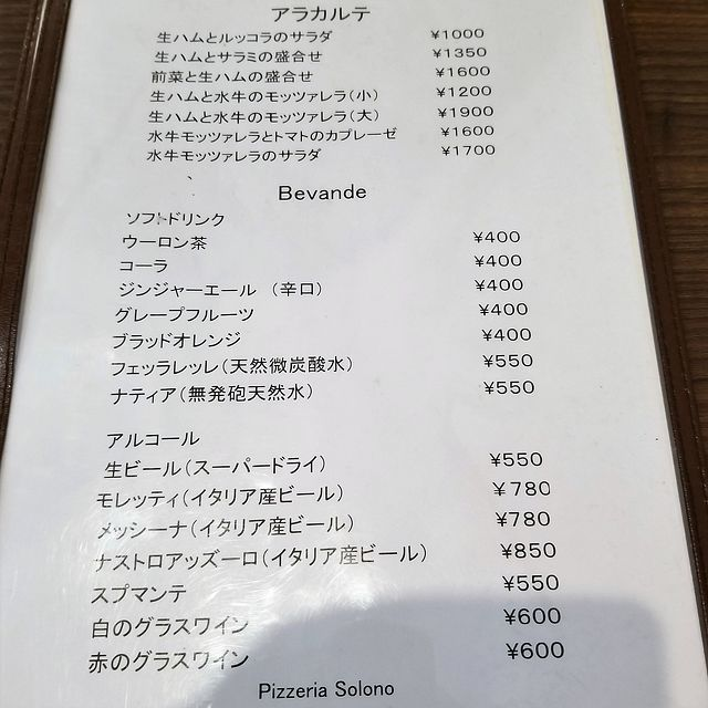 ・ローノ_004